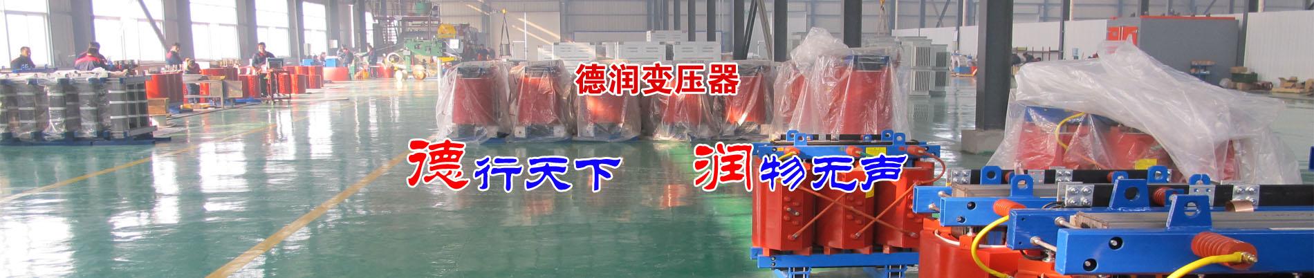 湛江干式变压器厂