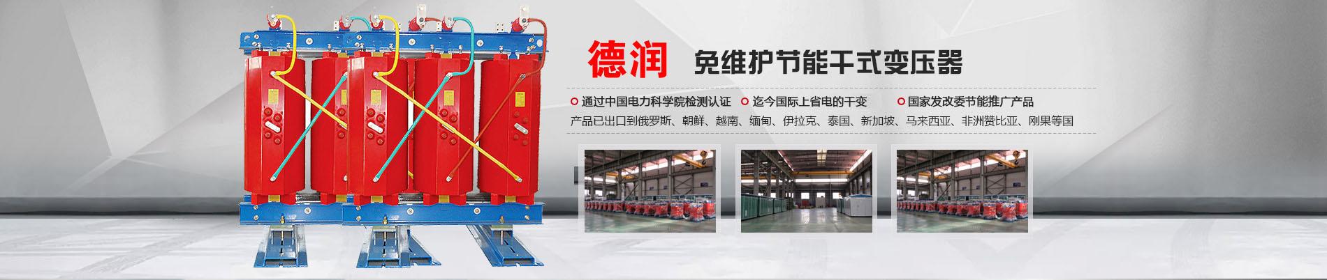 湛江干式变压器厂家
